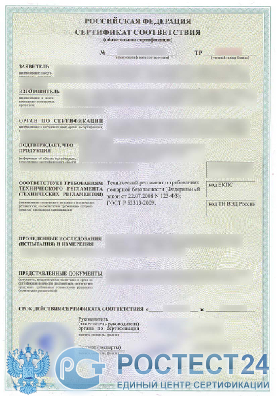 Пожарная сертификация в н.новгороде добровольная сертификация испытательных лабораторий центров в.в.талалай