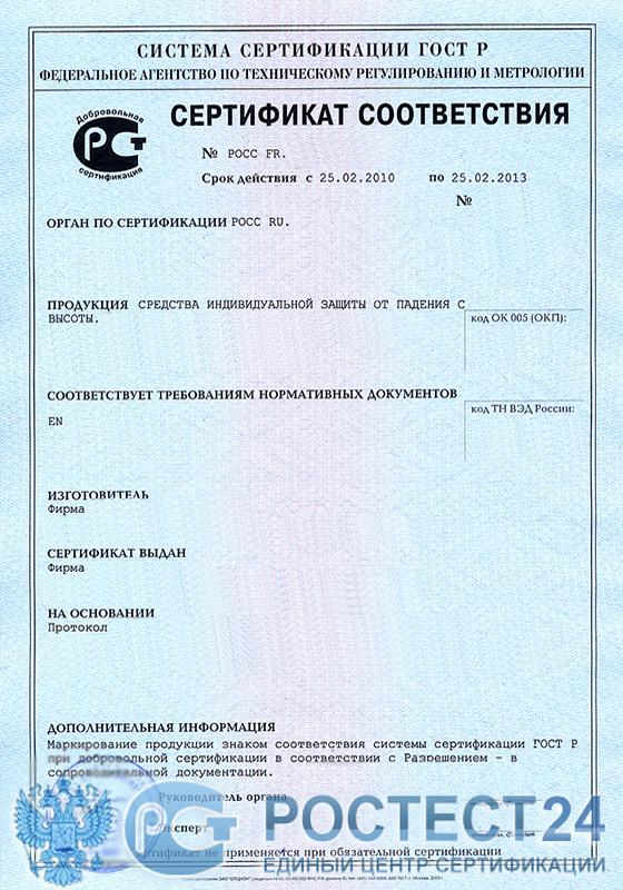 Сертификация предприятия общественного пистания сколько стоит сертификация строительных блоков